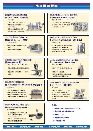 JAPANPACK2019